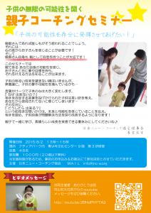 親子コーチングセミナー